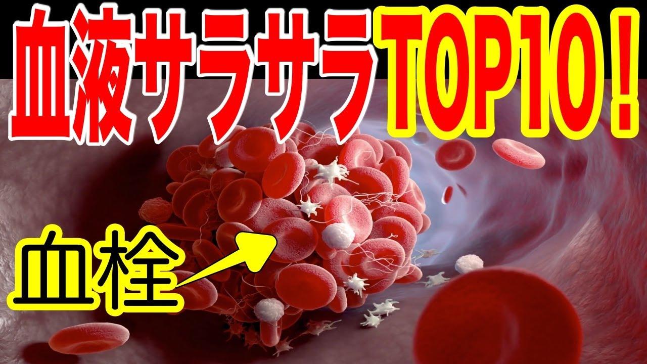 サラサラ 飲み物 血液