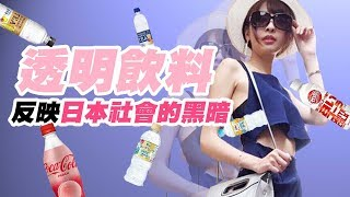 [中日英字幕]透明飲料反映著日本社會的黑暗!?產品背後可怕的病態!in銘傳大學演講|透明飲料は日本の社会の闇を反映している!?| Weird Japanese clear drinks