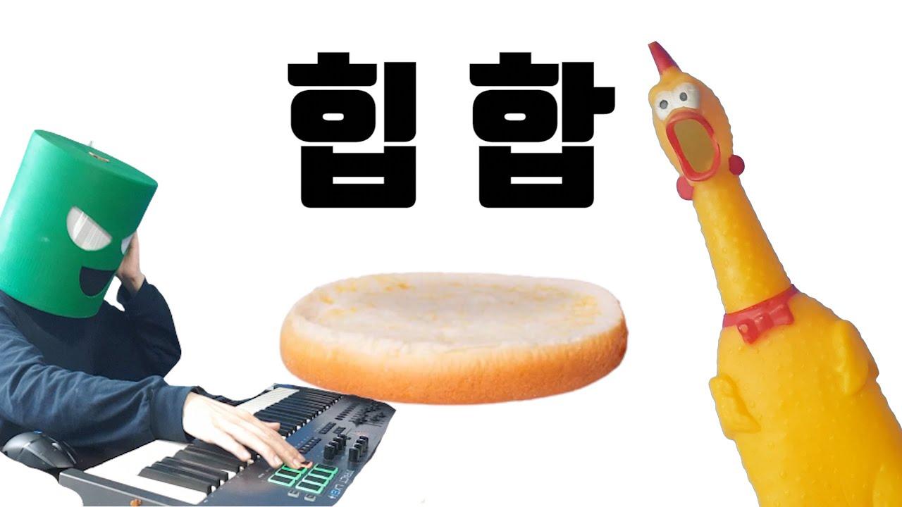 참깨빵 위에 힙합(빅맥송으로 만든 랩)