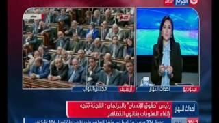 فيديو.. «حقوق إنسان النواب» تتجه لإلغاء العقوبات بقانون التظاهر