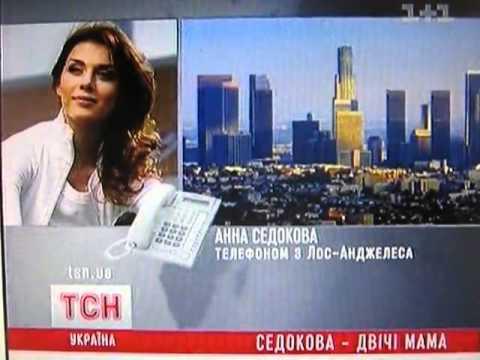Анна Седокова второй раз стала мамой (ТСН-новости)