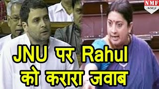 Parliament में  JNU Row पर Smriti Irani ने Rahul Gandhi को कराया चुप
