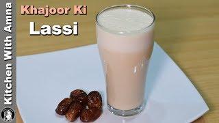 Khajoor Ki Lassi Recipe - Special Ramadan Recipe - Kitchen With Amna