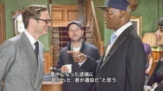 映画『キングスマン』 メイキングインタビュー