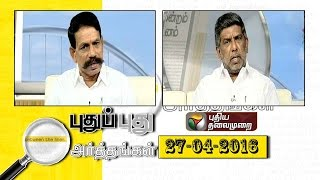 Pudhu Pudhu Arthangal 27th April 2016 – Puthiya Thalamurai TV