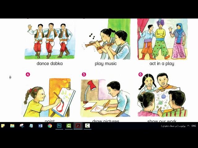 الصف الثالث إنجليزي الفصل الثاني الصفحة 16 و17
