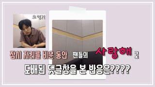 [ 인피니트 / 우현 ] 잠시 자리를 비운 동안 팬들의 사랑해로 도배된 댓글창을 본 반응은????