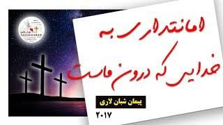 امانتداری به خدایی که درون ماست - 23.09.2017