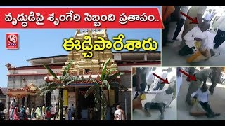 Karnataka Police Misbehaviour | Constable Drags Old Man At Sringeri  Temple | V6 News