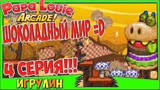 Папа Луи АТАКА БУРГЕРОВ 4 серия /Papa Louie When Burgers Attack.Развивающий мультик ИГРА для Детей!
