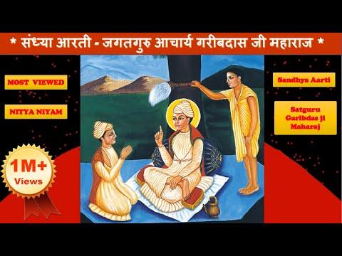 Sandhya Aarti...Satsahib..Manglacharan...Sandhya Aarti1,2,3...Shabd...Satsahib..