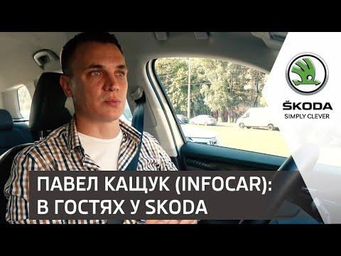 Павел Кащук (InfoCar): про тест-драйвы авто, блогерство и отношения с автоцентрами