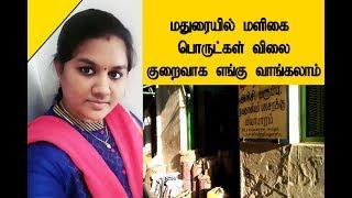 மதுரையில் மளிகை பொருட்கள் விலை குறைவாக எங்கு வாங்கலாம்   Aishwarya Vignesh