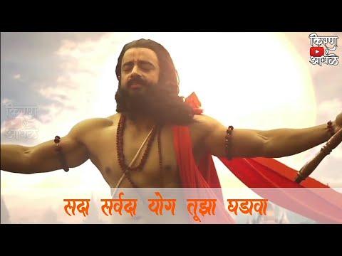Whatsapp Status#194 Jai Jai Raghuveer Samartha    श्री रामदास स्वामी    Jay Sadguru   