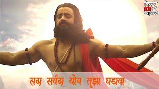 Whatsapp Status#194 Jai Jai Raghuveer Samartha || श्री रामदास स्वामी || Jay Sadguru ||