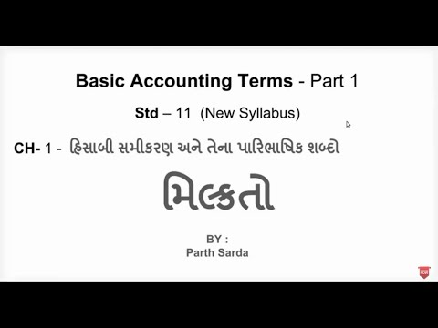 Accounting Terms - Assets | Std-11 | Commerce | Chapter 1 | GHSEB |New Syllabus | Gujrati
