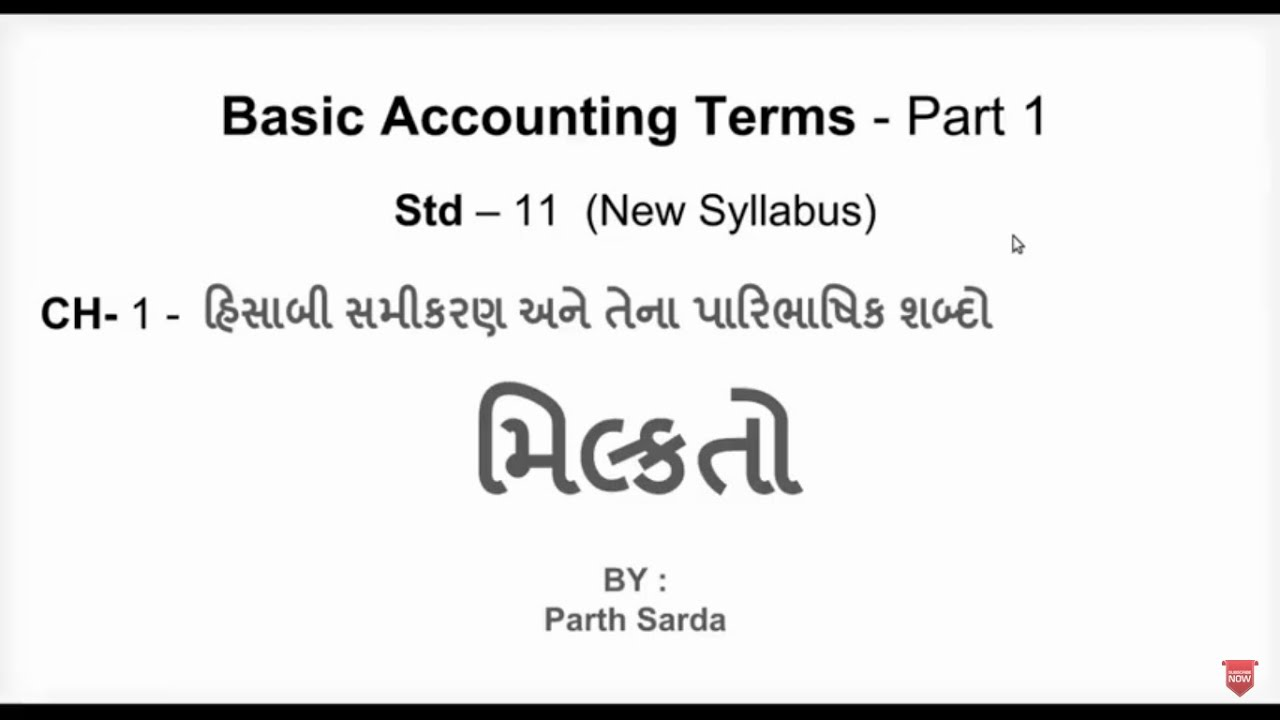 assets meaning in gujarati