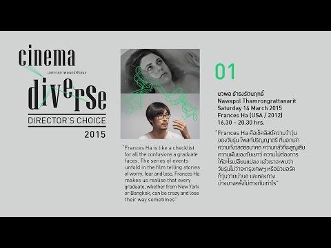 bacc - Cinema Diverse:Director's Choice 2015 #1 : Frances Ha (2012)
