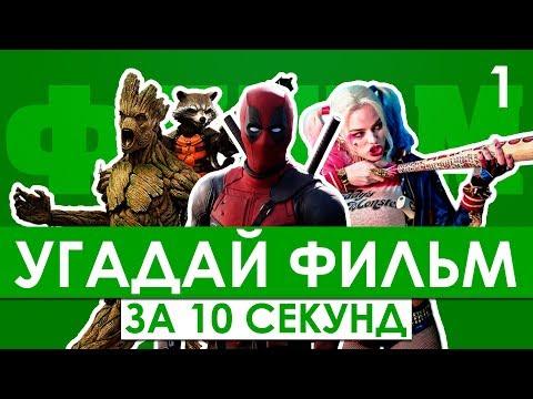 Дэдпул 2 (фильм 2017) на киного смотреть онлайн бесплатно