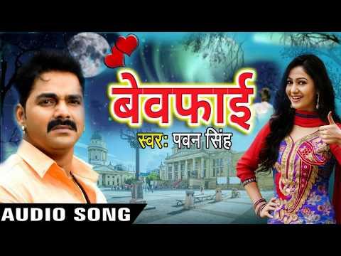 Pawan Singh का सबसे दर्द भरा गाना 2018 - Bewafai - Letest Bhojpuri Sad Songs