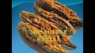 তেতো ভাব ছাড়াই মসলাদার করলা    Indian stuffed Karela    Bitter gourd Recipe
