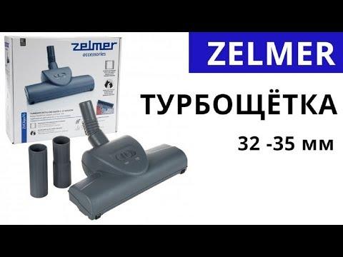 Zelmer zvca90tg турбощётка для пылесоса aquawelt 919.0 st