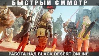 Быстрый сММОтр #48 Работа над Black Desert Online