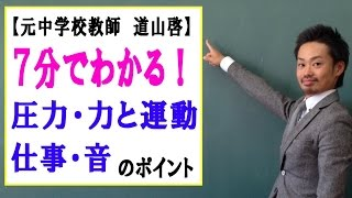 道山ケイ 友達募集中〜 ☆さらに詳しい!!理科の定期テスト対策の記事⇒ ht...