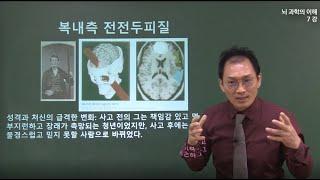 뇌 과학의 이해 7강 (김시현교수)