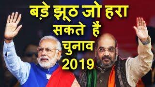 PM Narendra Modi bjp के खिलाफ बोले गए झूठ जो हरा सकते हैं election 2019 in india | #pmmodi