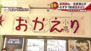 東日本大震災から6年。福島で原発による避難指示が徐々に解除されていま...