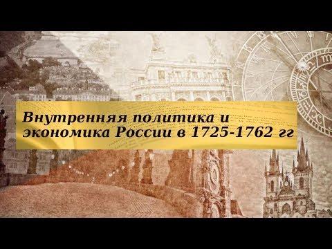 История 8 класс $15 Внутренняя политика и экономика России в 1725-1762