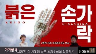 [북튜브/낭독]붉은손가락2 #남녀 #추리 #소설 #히가…