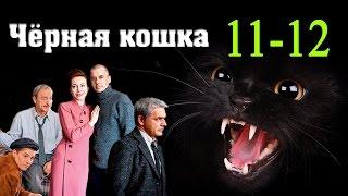 Чёрная кошка 11-12 серия - Русские новинки фильмов 2016 #анонс Наше кино