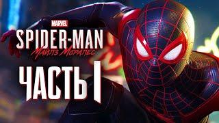 Spider-Man: Miles Morales ➤ Прохождение [4K] — Часть 1: НОВЫЙ ЧЕЛОВЕК-ПАУК МАЙЛЗ МОРАЛЕС