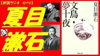 夏目 漱石は、 日本の小説家、評論家、英文学者。本名、夏目 金之助。江...