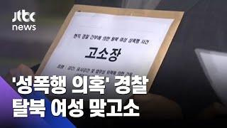 '성폭행 의혹' 경찰 간부, 탈북 여성 무고죄로 맞고소 / JTBC 사건반장