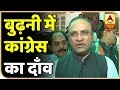 I Feel Proud Being Fielded Against Shivraj Singh: Congress' Arun Yadav | ABP News
