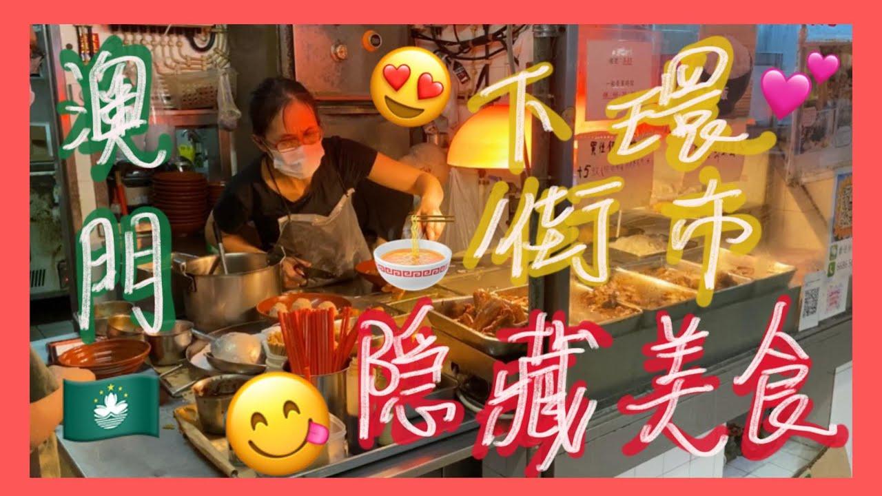 澳門隱世美食分享-下環街市 - YouTube