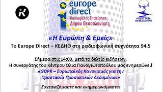 20181003-06-GDPR-Προστασία Προσωπικών Δεδομένων (ραδιοφωνική εκπομπή) ... 4a98fb11762