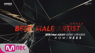 [2018 MAMA] Best Male Artist Nominees
