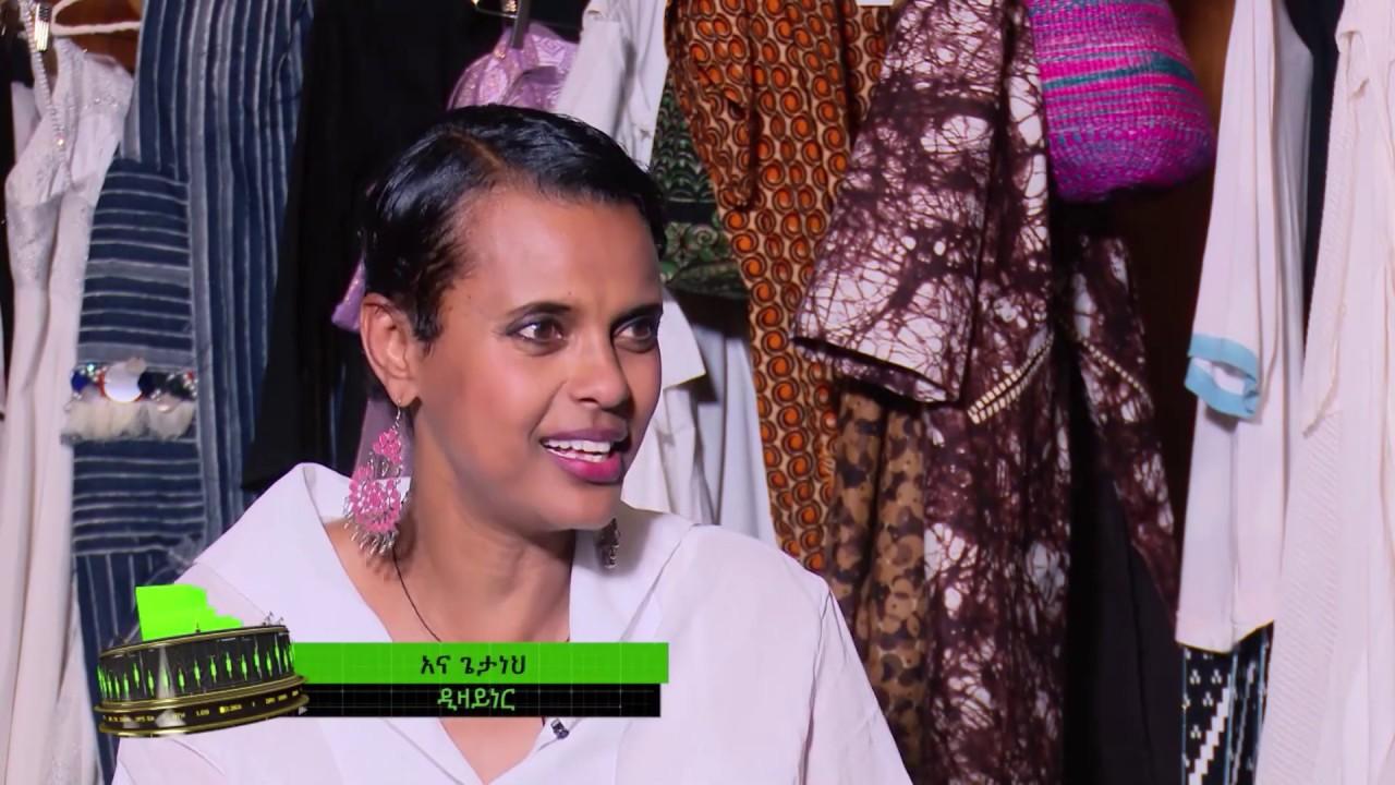 News Magazine Part 2 - Ethio Business Coverage At African Mozaike Fashion Show - በአፍሪካን ሞዛይክ ፋሽን ሾዉ