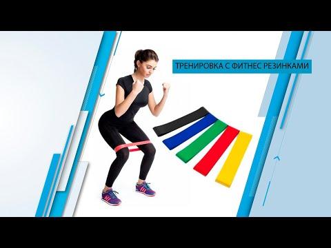 Фитнес-резинки. 10 УПРАЖНЕНИЙ