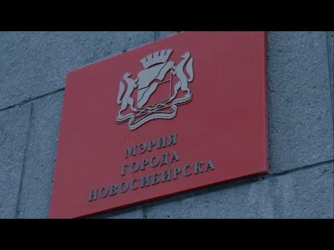 Беспредел властей Новосибирска