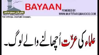Ulama Ki Izzat Uchalnay Walay Log  Mufti Tariq Masood