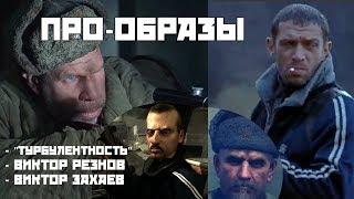 [ПРО-ОБРАЗЫ] Виктора Резнова, авиакатастрофы в MW3 и пр.   Call of Duty