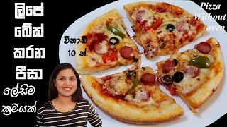 අවන නතව ලප බක කරන පස Pizza Without Oven - Easy recipe  Chammi