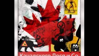 """434-й подКаст от Канадского Лося и Со. - """"Черные люди, анальный секс, грязные шторы... """""""