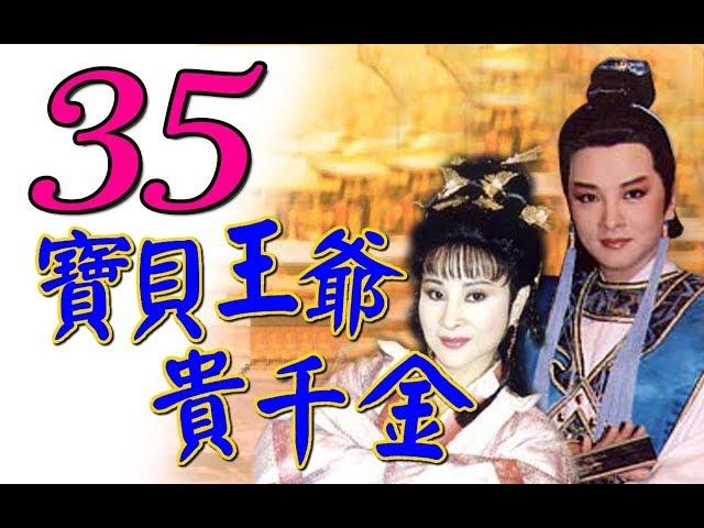 歌仔戲『寶貝王爺貴千金』第35集(黃香蓮 許秀年 陳小咪 廖麗君)_1993年