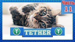 Криптовалюта Tether #11 USDT